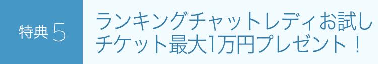 特典の5つ目として 各サイトの月間ランキングにチャットレディとして入った女性にお試しポイントを最大1万円支給しています!